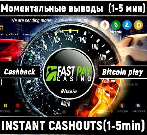 Fastpay casino can be seen in this image.