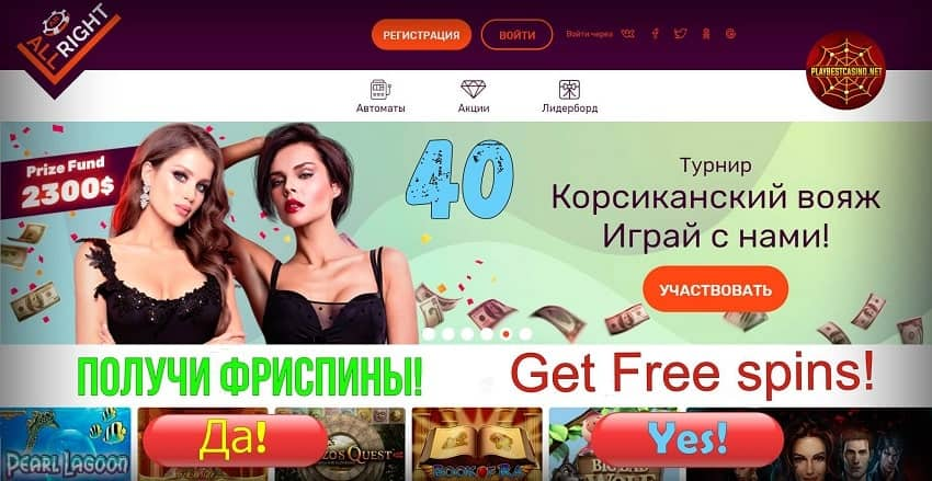 Al Right Casino and free spins without deposit for Playbestcasino.netvisible in this picture.