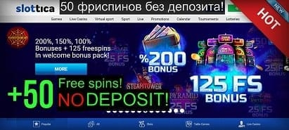 Slottica - free spins without deposit!