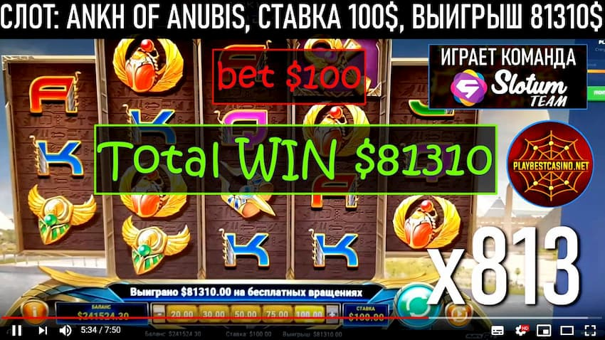 Ankh of Anubis Mega Win can be seen here.